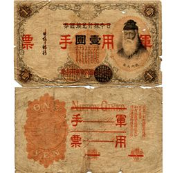 1938 China Japan Occ. 1 Yen Military Note Circulated (CUR-06933)