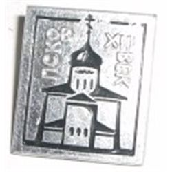 Russian Pin Picture of RUSSIAN CHURCH Written *NCKOB XII BEK*!!