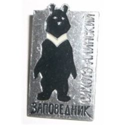 Russian Pin Picture of BEAR Written *3ANOBEAHNK CNXOTS-AANHCKNIN!!