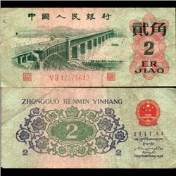 1962 China 2 Jiao Note Circulated (CUR-07028)