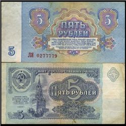 1961 Russia 5 Ruble Circulated Note  (CUR-06169)