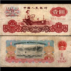 1960 China 1 Yuan Note Circulated (CUR-07017)