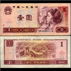 1980 China 1 Yuan Note Hi Grade (CUR-07046)