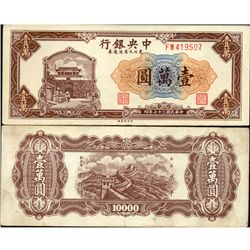 1948 China 5000 Yuan Note Hi Grade (CUR-06996)