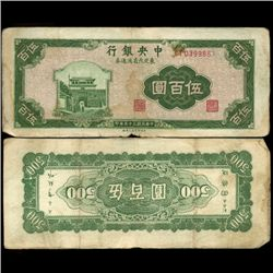 1947 China 500 Yuan Note Hi Grade RARE (COI-3932)