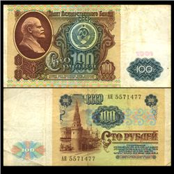 1991 Russia 100r Note Better Grade Lenin WM (CUR-06188)