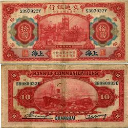 1914 China Shanghai 10 Yuan Note Better Grade (CUR-06878)