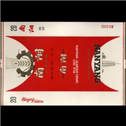 China Mint Unused Cigarette Wrapper (CUR-06388)
