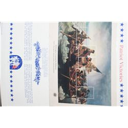1976 Patriot Victories-Washington Crossing The Delaware Postal Stamp; Lot of 5