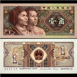 1980 China 1 Jiao Note Crisp Unc (CUR-07052)