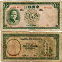 1937 China 10 Yuan Note Circulated (CUR-06930)