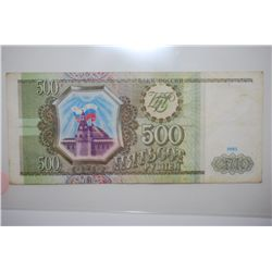 1993 Foreign Bank Note; EST. $3-6