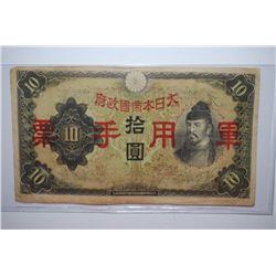 Japan 10 Yen Foreign Bank Note; EST. $3-6