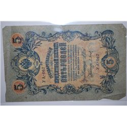 1909 Russia Foreign Bank Note; EST. $5-10