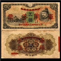 1938 Japan Military 5 Yen China Occ. Note Better Grade (CUR-06765)