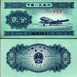 1953 China 2 Fen Note Crisp Unc (CUR-07013)