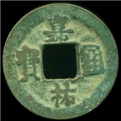 1056AD Jia You Tong Bao Hi Grade Song Dyn. Cash Coin (COI-12889)