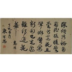 Kang You Wei Chinese Script Calligraphy on Paper