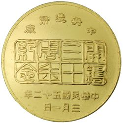 CHINA: brass medal, year 52 (1963)