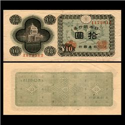 1946 Japan 5 Yen Note Hi Grade (CUR-06777)