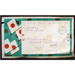 PATRIOTIC JAPANESE LETTER FROM 1920