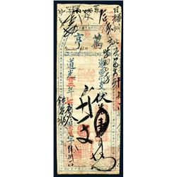 Ching Dynasty, Wau Hung Bank Deposit House, Private Banknote from Dao Guang Reign (ca. 1820-50's).