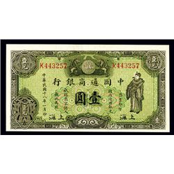 "Commercial Bank of China, 1929 ""Shanghai"" Branch Issue."