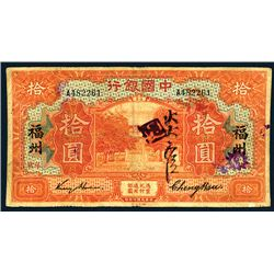 "Bank of China, 1918 Unlisted ""Foochow / Fukien"" Branch Issue."