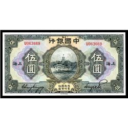 "Bank of China, 1926 ""Shanghai"" Branch Issue."