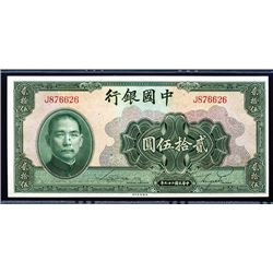 Bank of China, 1940 Issue Banknote.