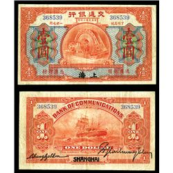 "Bank of Communications, 1913 Discovery ""Shanghai"" Issue Rarity."
