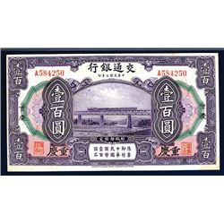 "Bank of Communications, 1914 ""Chungking"" Issue."