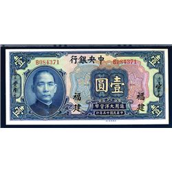 "Central Bank of China, 1926. ""Fukien"" Branch Issue - Finest Known out of 8 Graded by PMG."