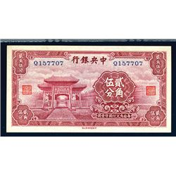 Central Bank of China, ND (1931) Issue Banknote.