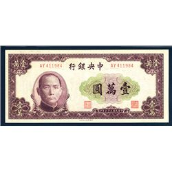 Central Bank of China, 1947 Issue.