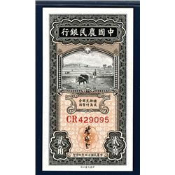 Farmers Bank of China, 1935 Second Issue.