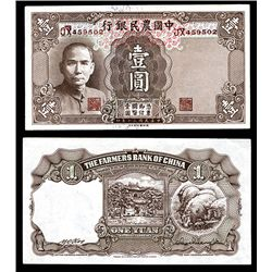 Farmers Bank of China, 1941 Serial Number Error.