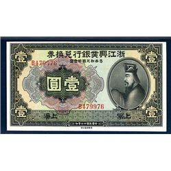 "National Commercial Bank, Ltd., 1923 ""Shanghai"" Branch Issue."