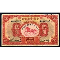 National Industrial Bank of China, 1931 Issue.
