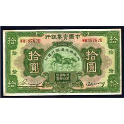 National Industrial Bank of China, 1931.