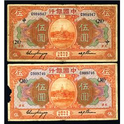 Bank of China, 1918 Tientsin Branch Issue Banknote Pair.
