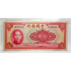 1840 10 Yuan Bank of China Currency