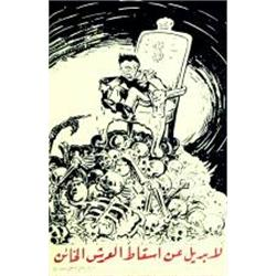 Lot de 2 Affiches Politiques sur la Palestine  Our revolution is a drop of blood, a drop of sweat...