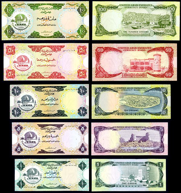 Image 1 United Arab Emirates Currency Board 1973 1976 Nd Issue Outstanding