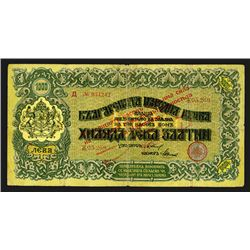 Bulgarian National Bank. ND (1924) Issue Banknote.