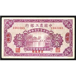 Agricultural and Industrial Bank of China, 1927 Issue.