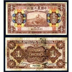 Agricultural & Industrial Bank, 1927 ÒPeking BranchÓ Issue.
