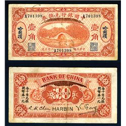 Bank of China, 1917 ÒHarbinÓ Branch Issue.
