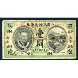 Bank of China, 1913 ÒNo Place NameÓ Issue Banknote.