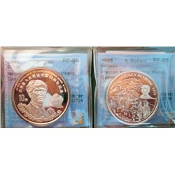 RCM Lot; 1998 $5,00 Bethune RCM and 10 Yuan Bethune CGCI form set made by Canadian Mint and China Mi
